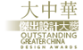 Received 2012 Hong Kong Art & Design Festival: Outstanding Greater China Design Awards (Product Design)